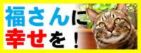 Fuku_banner20075